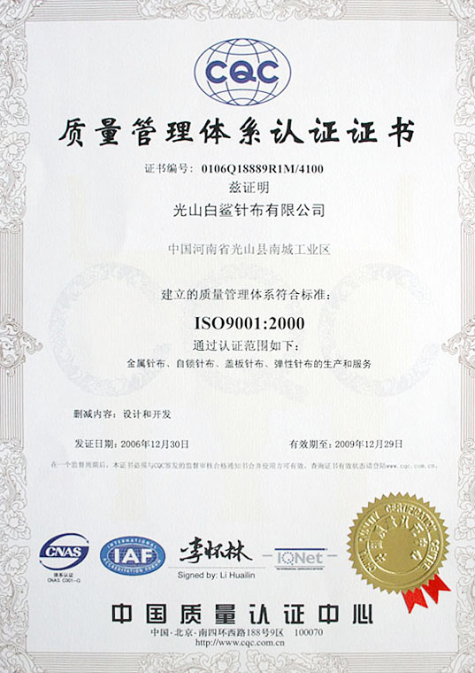 质量管理体系认证证书eng