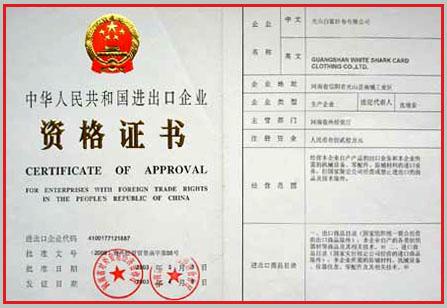 进出口企业资格证书eng