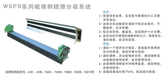 WSFD系列梳棉刺辊预分板系统