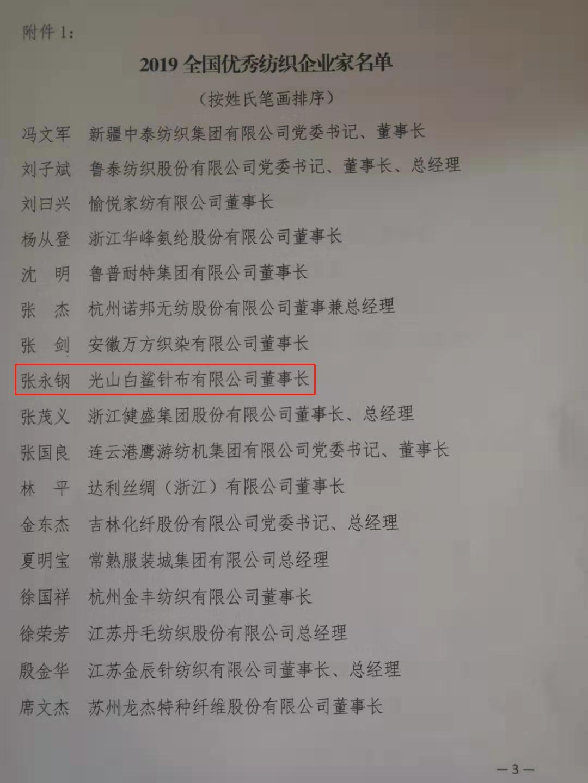 """热烈祝贺白鲨针布董事长张永钢荣获 """"2019全国优秀纺织企业家""""称号"""